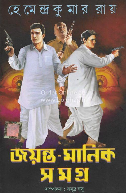 Jayanta Manik Samagra Vol 3 [Hemendrakumar Roy]