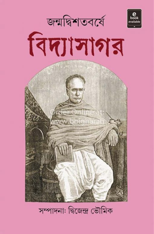 Jonmodwishatoborshe Vidyasagar [Dwijendra Bhowmick]