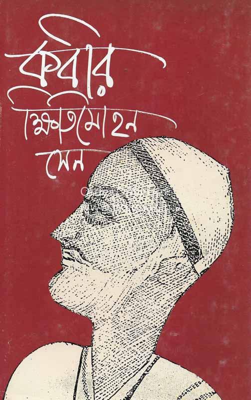 Kabir [Kshitimohan Sen]