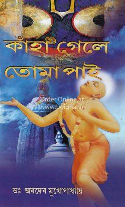 Kaha Gele Toma Pai [Joydeb Mukhopadhyay]