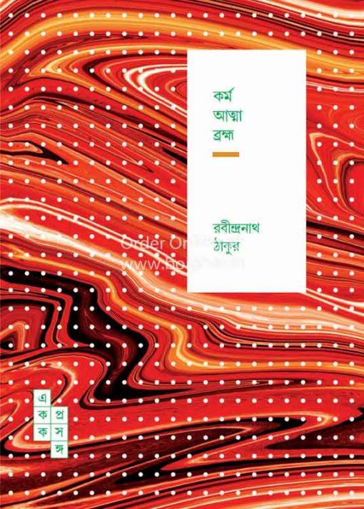 Karmo Attma Bramha [Rabindranath Tagore]