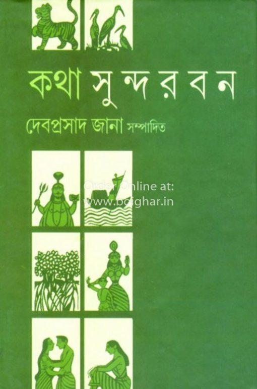 Katha Sundarban [Debaprasad Jana]