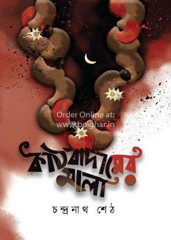 Kathbadamer Mala [Chandranath Seth]