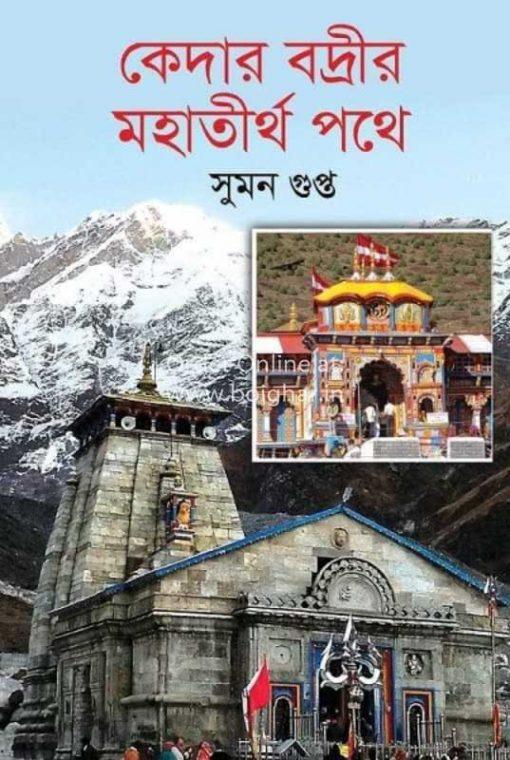 Kedar Badrir Mahatirtha Pathe [Suman Gupta]