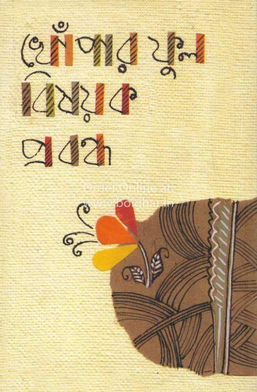 Khonpar Ful Bishoyok Prabandha [Ranajit Das]
