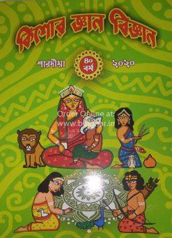 Kishore Gyan Bigyan [Sharodiya 1427]