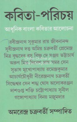 Kobita Porichoy [Amarendra Chakraborty]