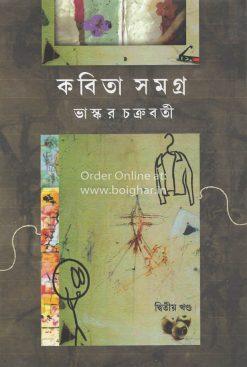 Kobita Samagra Vol 2 [Bhaskar Chakraborty]