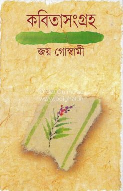 Kobita Sangraha Vol 1 [Joy Goswami]