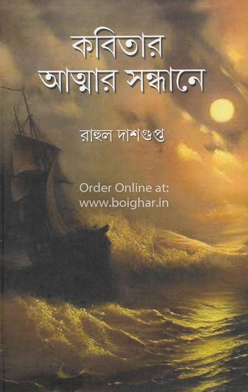 Kobitar Atmar Sandhane [Rahul Dasgupta]