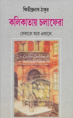 Kolikatay Cholafera [Kshitindranath Tagore]