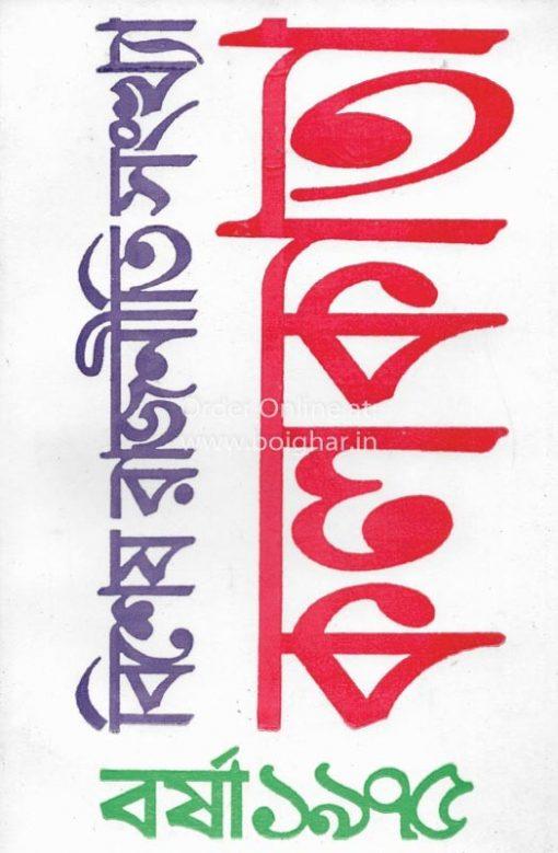 Kolkata - Bisesh Rajniti Sankhya [Barsha 1975]