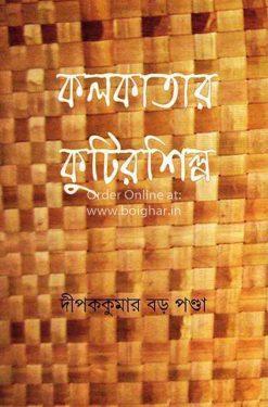 Kolkatar Kutir Shilpa [Dipak Kuamr Baro Panda]