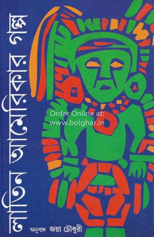 Latin Americar Golpo [Jaya Chowdhury]