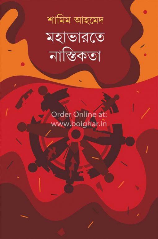 Mahabharate Nastikota [Shamim Ahmed]