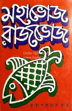 Mahabhoj Rajbhoj [Pratapkumar Roy]