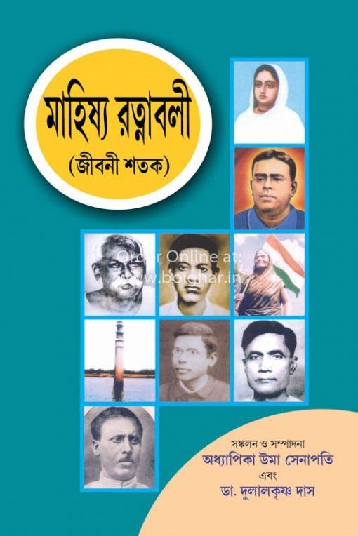 Mahisyo Ratnabali