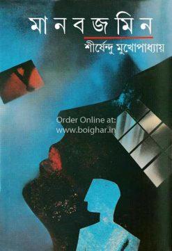 Manabjamin [Shirshendu Mukhopadhyay]