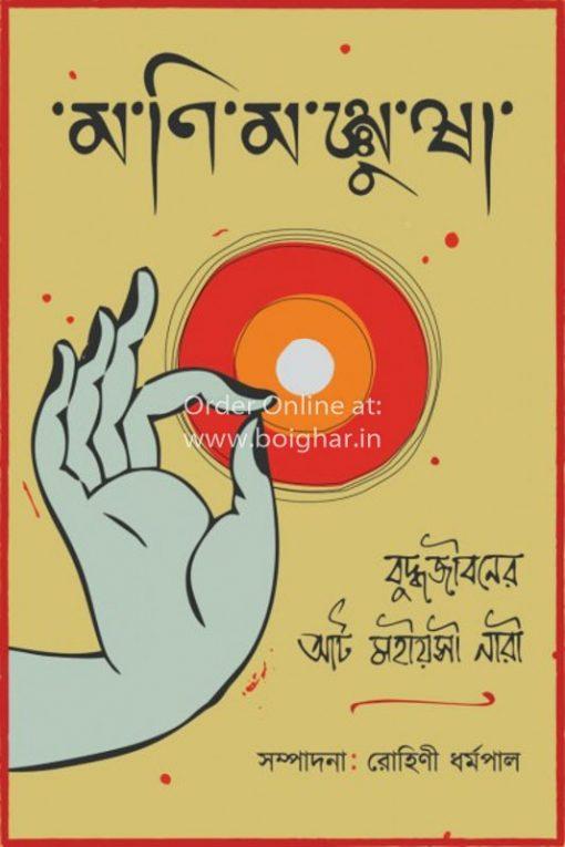 Manimanjusha [Rohini Dharmapal]