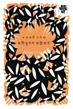Koekti Kobita [Monibhushan Bhattacharya]