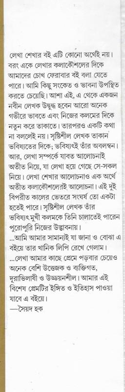Margine Mantabya [Syed Samsul Haque]