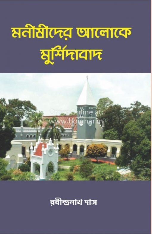 Manishider Aloke Murshidabad