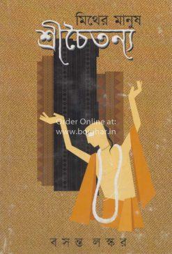 Myther Manush Srichaitanya Vol 1 [Basanta Laskar]