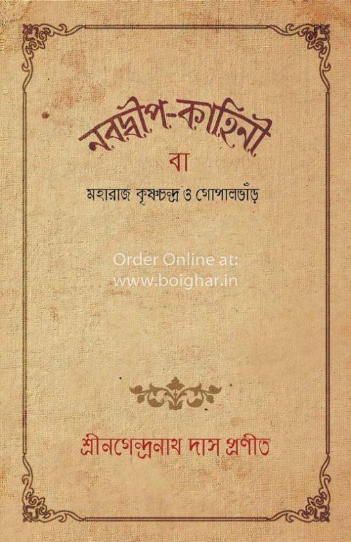 Nabadwip Kahini [Nagendranath Das]