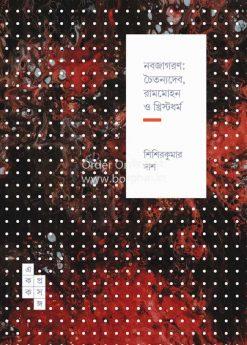 Nabojagoran: Chaitanyadeb, Rammohan o Khristodharmo [Sisir Kumar Das]
