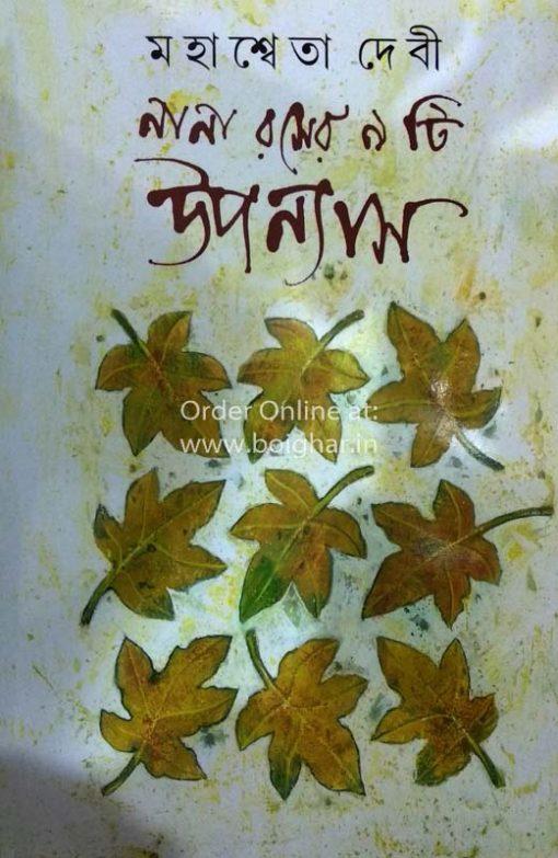 Nanaraser Noti Uponyas [Mahasweta Devi]