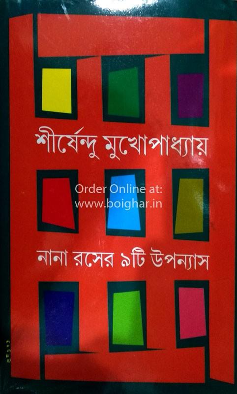 Nanaraser Noti Uponyas [Shirshendu Mukhopadhyay]