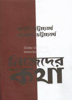 Nijeder Katha [Pranati Bhattacharya][Nabarun Bhattacharya]