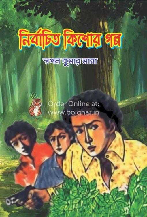 Nirbachito Kishore Golpo
