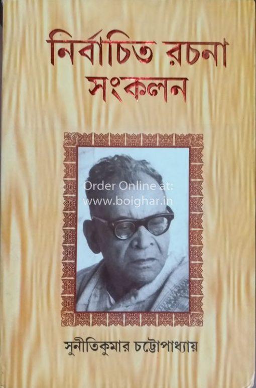 Nirbachito Rachana Sangkalan [Suniti Kumar Chattopadhyay]