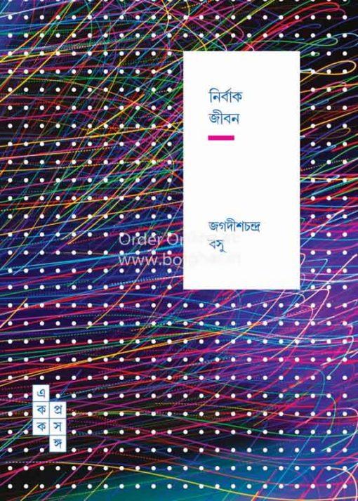 Nirbak Jibon [Jagadishchandra Bose]