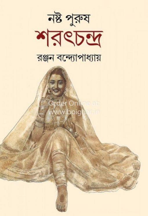 Nostho Purush Sharatchandra [Ranjan Bandopadhyay]