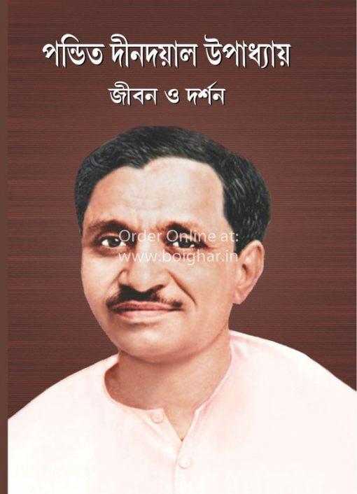 Pandit Dindayal Upadhyay Jibon O Darshan