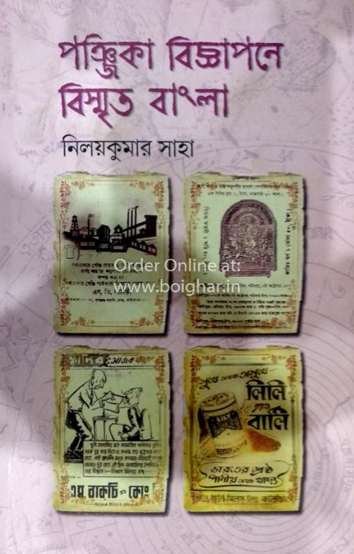 Panjika Biggapone Bismrito Bangla [Niloykumar Saha]