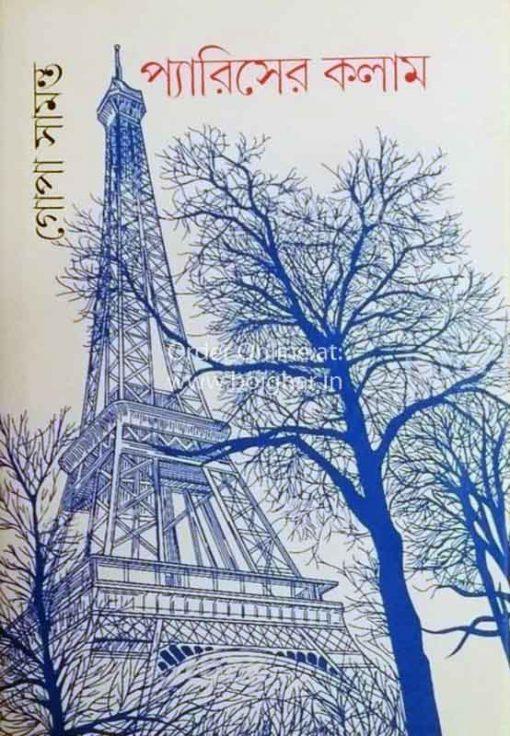 Pariser Column [Gopa Samanta]