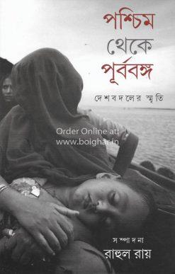 Poschim Theke Purbabanga [Rahul Roy]