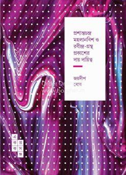Prashantochandro Moholanobish o Rabindragrantho Prokaser Daaydaayitto [Joydeep Ghosh]