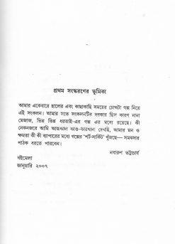 Prem O Pagol [Nabarun Bhattacharya]