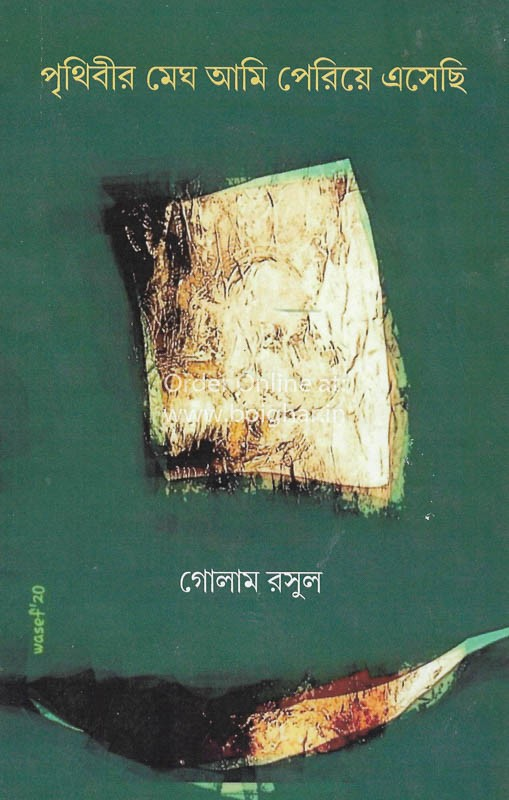 Prithibir Megh Aami Periye Esechhi [Golam Rasul]