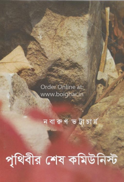 Prithibir Sesh Communist [Nabarun Bhattacharya]