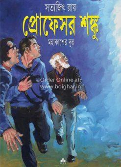 Professor Shanku O Mahakasher Doot [Comics][Satyajit Roy]