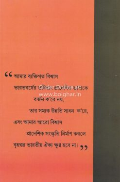 Rachanaboli Vol 3 [Syed Mujtaba Ali]