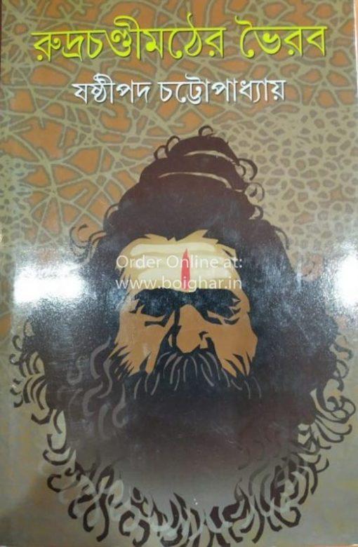 Rudrachandi Mather Bhairab [Shastipada Chattopadhyay]