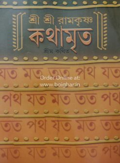 Srimo Kothito Sriramkrishna Kothamrita