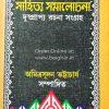 Sahitya Samalochona Dusprapya Rachana Sangraha [Amitra Sudan Bhattacharya]