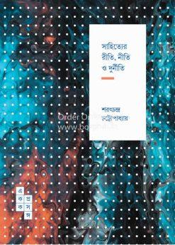 Sahityer Riti Niti O Durnity [Saratchandra Chattopadhyay]